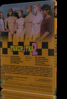 Постер фильма Таксистка 2 (2005)