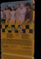 Таксистка 2 (2005)