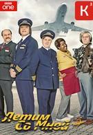 Летим со мной (2010)