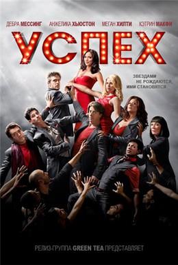 Постер фильма Жизнь как шоу (2012)