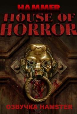 Постер фильма Дом ужасов Хаммера (1980)