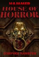 Дом ужасов Хаммера (1980)