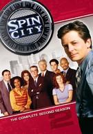 Крученый город (1997)