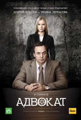 Постер фильма Адвокат (2004)