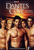 Бухта Данте (2004)