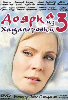 Постер фильма Доярка из Хацапетовки 3 (2011)