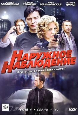 Постер фильма Наружное наблюдение (2012)