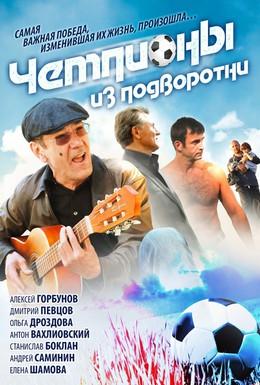 Постер фильма Чемпионы из подворотни (2011)
