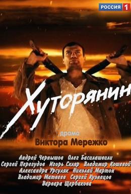 Постер фильма Хуторянин (2013)