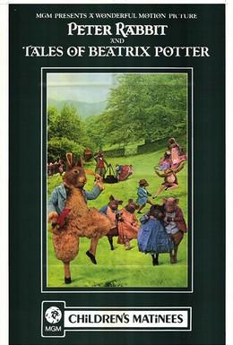 Постер фильма Сказки Беатрис Поттер (1971)
