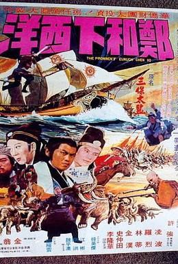 Постер фильма Великая погоня (1977)