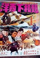 Великая погоня (1977)