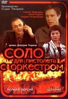 Соло для пистолета с оркестром (2008)