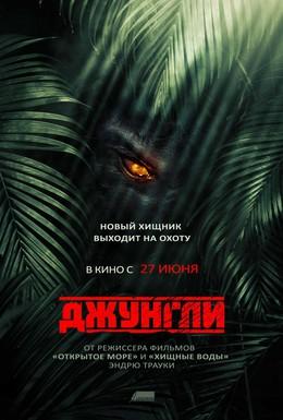 Постер фильма Джунгли (2013)