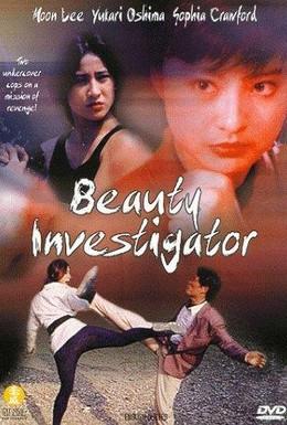 Постер фильма Красавица-инспектор (1992)