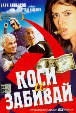 Постер фильма Коси и забивай (2004)