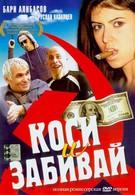 Коси и забивай (2004)