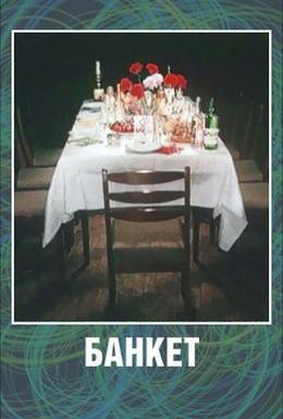 Постер фильма Банкет (1986)