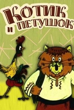 Постер фильма Котик и петушок (1991)
