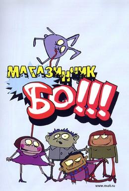 Постер фильма Магазинчик БО (2003)
