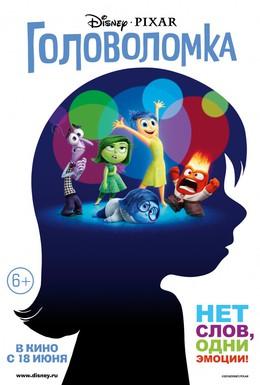Постер фильма Головоломка (2015)
