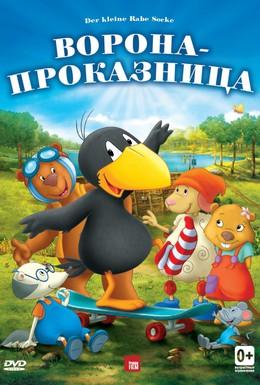 Постер фильма Ворона-проказница (2012)