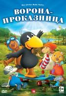 Ворона-проказница (2012)