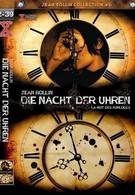 Ночь часов (2007)