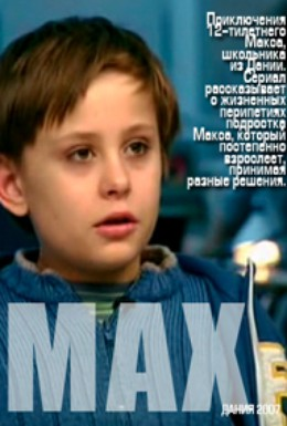Постер фильма Макс (2007)
