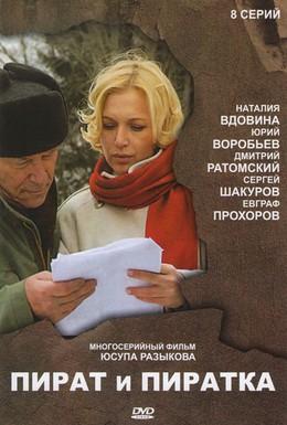 Постер фильма Пират и пиратка (2009)