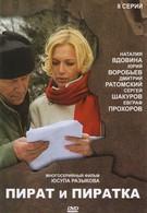 Пират и пиратка (2009)