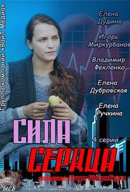 Постер фильма Сила сердца (2012)
