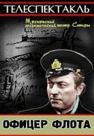 Офицер флота  (1971)