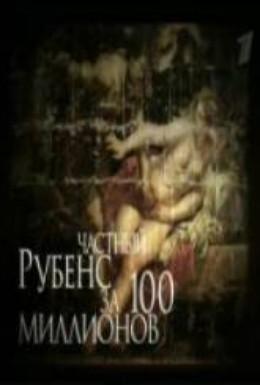 Постер фильма Частный Рубенс за 100 миллионов (2005)