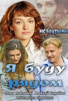 Постер фильма Я буду рядом (2013)