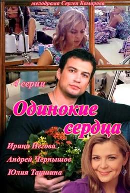Постер фильма Одинокие сердца (2013)