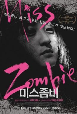 Постер фильма Мисс Зомби (2013)