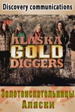 Постер фильма Золотоискательницы Аляски (2013)