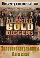 Золотоискательницы аляски 2013