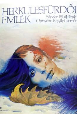 Постер фильма Воспоминание о курорте (1976)