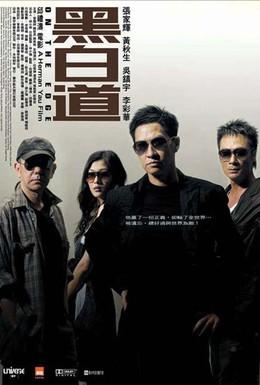 Постер фильма На грани (2006)