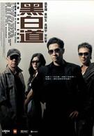 На грани (2006)