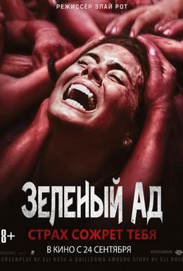 Постер фильма Зеленый ад (2013)