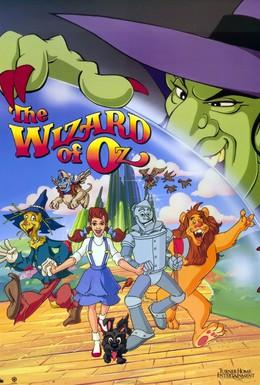 Постер фильма Волшебник страны Оз (1990)