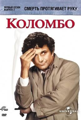 Постер фильма Коломбо: Смерть протягивает руку (1971)