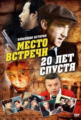Постер фильма Место встречи. 20 лет спустя (1999)