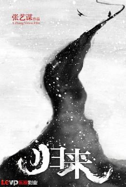 Постер фильма Возвращение домой (2014)