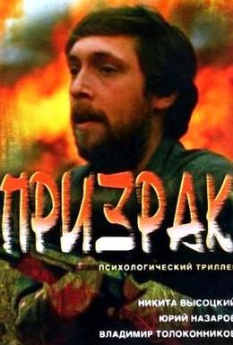 Постер фильма Призрак (1991)