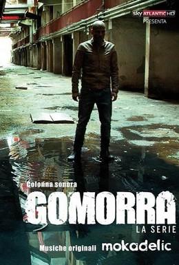 Постер фильма Гоморра (2014)