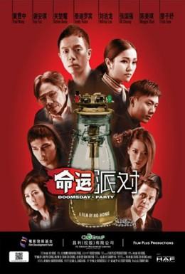 Постер фильма Вечеринка Судного дня (2013)